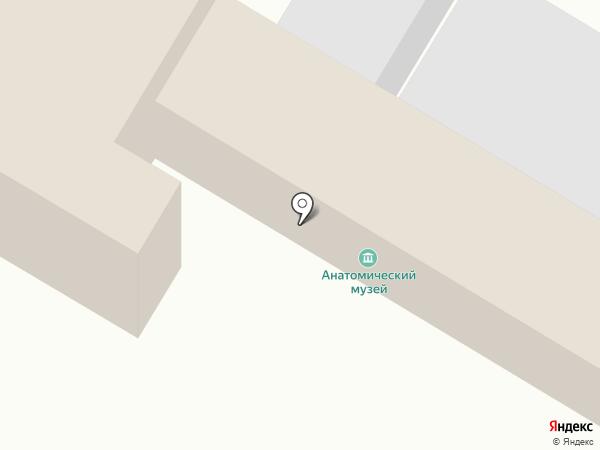 Анатомический музей на карте Армавира