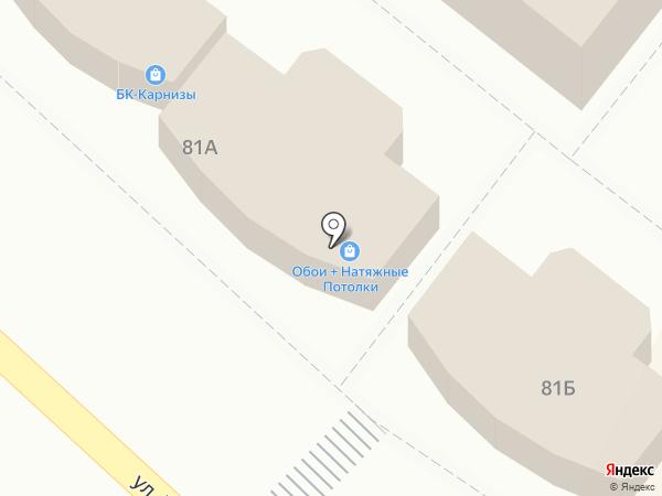 Обои+Натяжные Потолки на карте Армавира