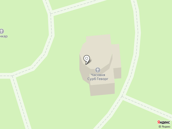 Часовня Сурб Геворг на карте Армавира