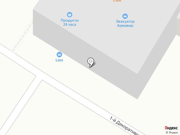 Lion на карте Армавира