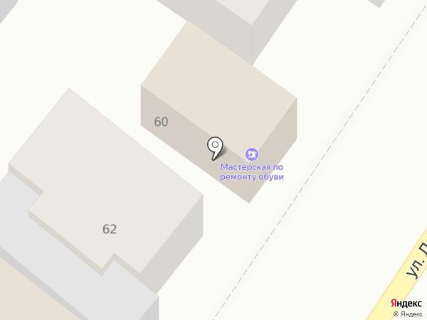 Мастерская по ремонту обуви на ул. Лавриненко на карте Армавира