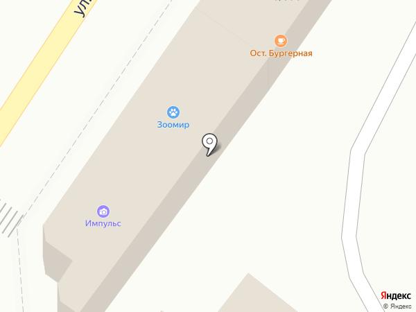 ЗООМИР на карте Армавира