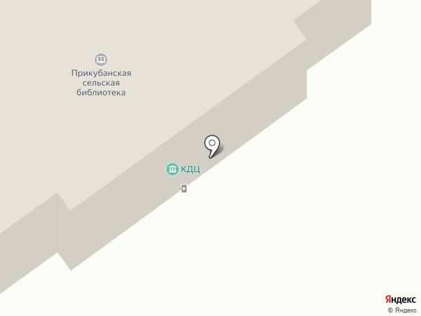 Культурно-досуговый центр на карте Прикубанского