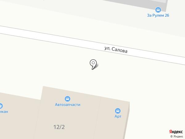Арт на карте Ставрополя