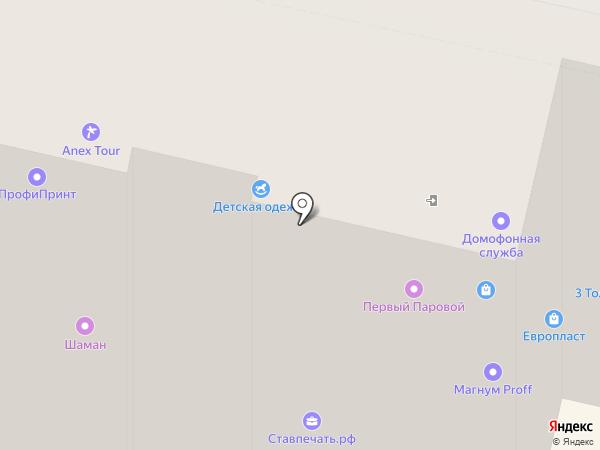 Магазин Горящих Путевок на карте Ставрополя