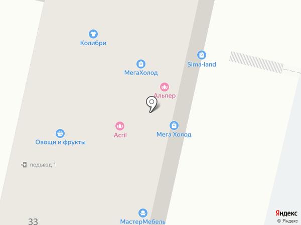 Альпер на карте Ставрополя