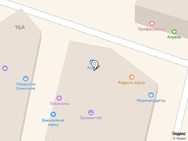 Трюфель на карте Ставрополя