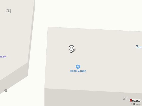 АВТО-СТАРТ на карте Ставрополя