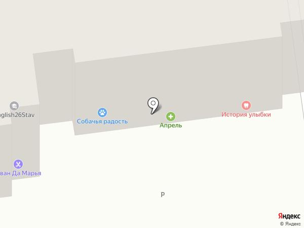Компания по облицовке природным камнем на карте Ставрополя