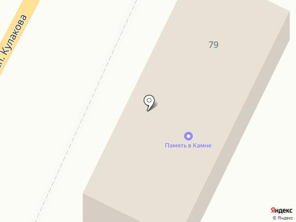 Авеню на карте Ставрополя
