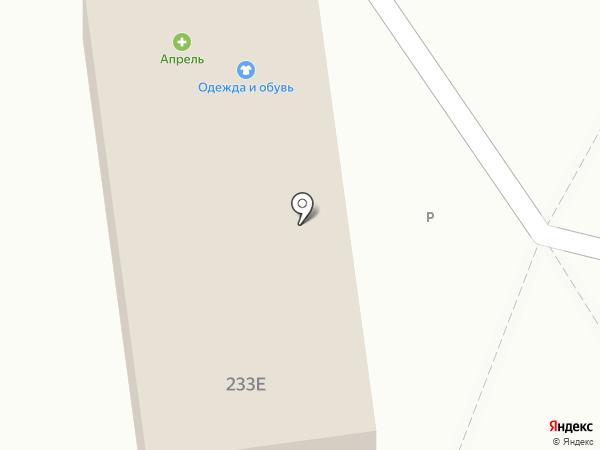 Одежда и обувь для всей семьи на карте Ставрополя