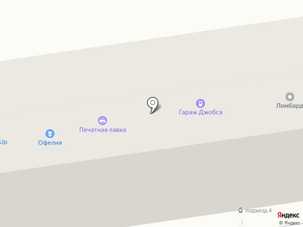 Офелия на карте Ставрополя