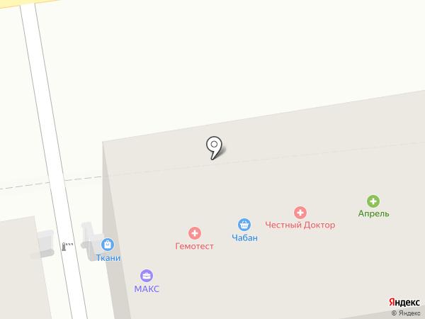МАКС, ЗАО на карте Ставрополя