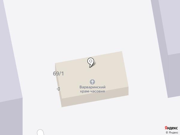Храм-часовня Святой Великомученицы Варвары на карте Ставрополя