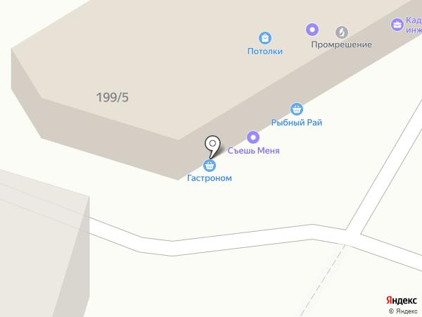 Съешь Меня на карте Михайловска
