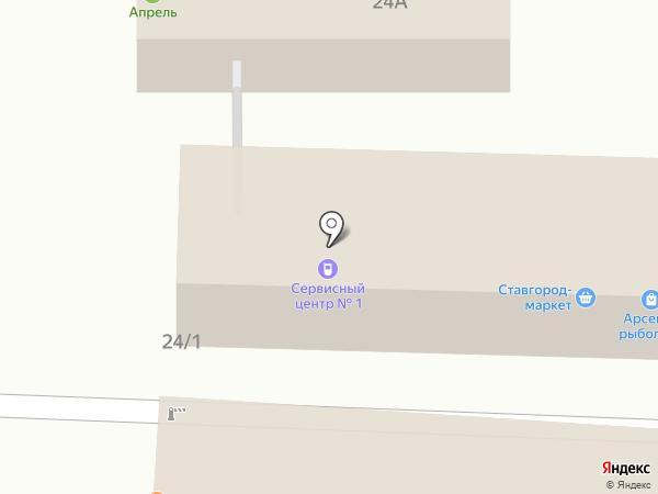 Арсенал рыболова на карте Ставрополя