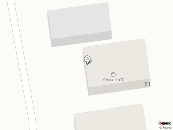 СЛАВЯНЕ-СТ на карте Ставрополя