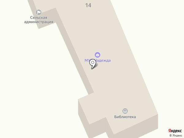 Надеждинская сельская библиотека на карте Надежды