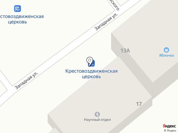 Сочинский национальный парк, ФГБУ на карте Кисловодска
