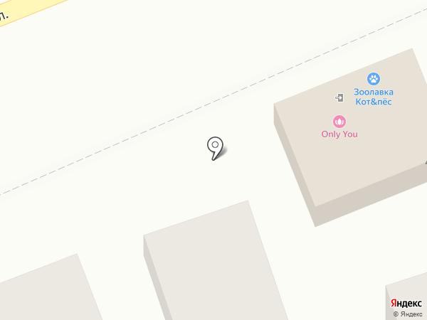 Only you на карте Ессентуков
