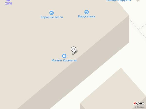Poyal Travel на карте Ессентуков
