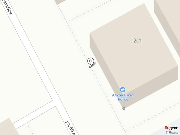 Алкомаркет на карте Ессентуков
