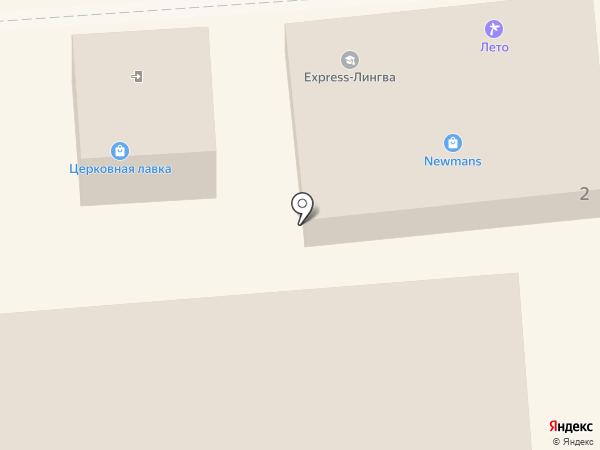Экспресс-Лингва на карте Лермонтова