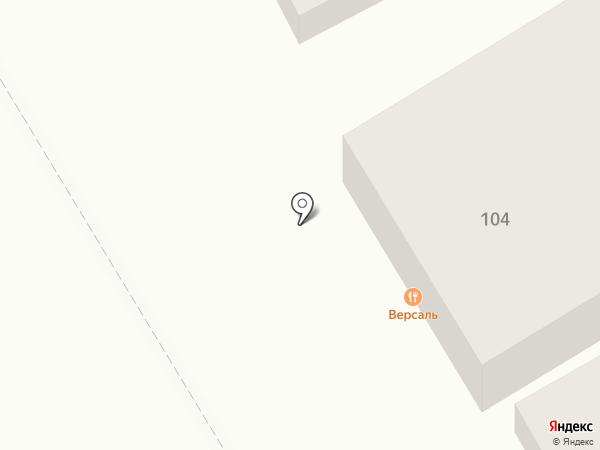 Версаль на карте Пятигорска