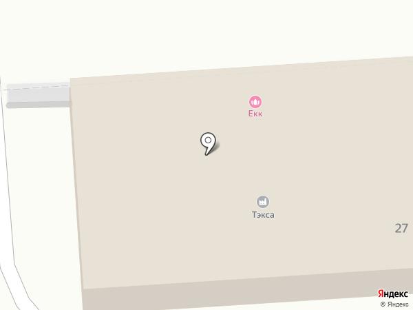 Европейская Косметологическая Клиника на карте Пятигорска