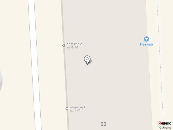 Наташа на карте Пятигорска