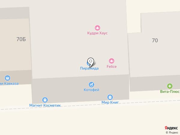 Магазин рок атрибутики на карте Пятигорска