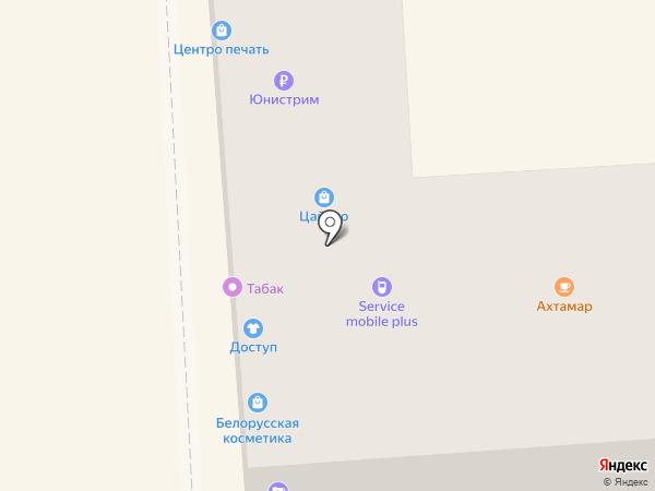 АсКомп на карте Пятигорска