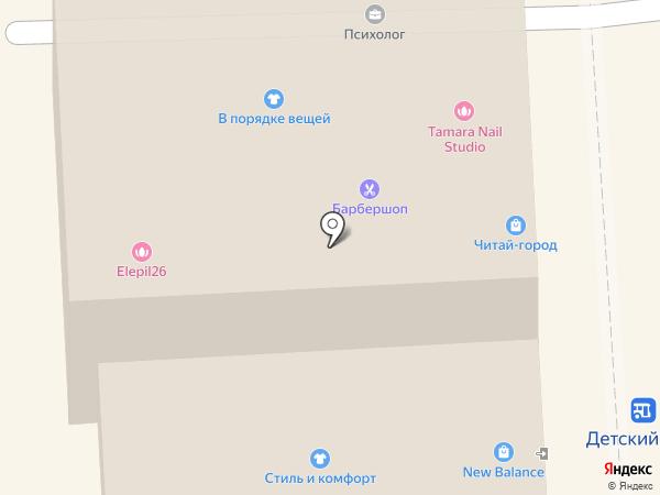 Читай-город на карте Пятигорска