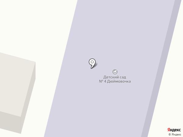 Детский сад №4, Дюймовочка на карте Железноводска