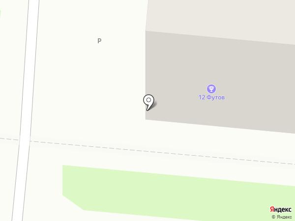 12 футов на карте Дзержинска