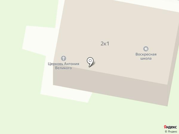 Воскресная школа, Храм в честь Святого Антония Великого на карте Дзержинска