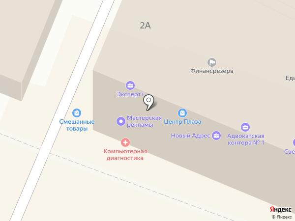 Мастерская рекламы на карте Георгиевска