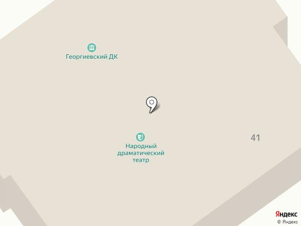 Народный драматический театр на карте Георгиевска