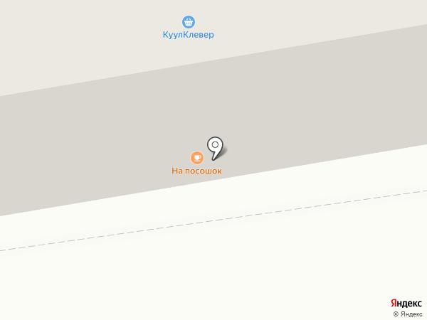 На посошок на карте Дзержинска