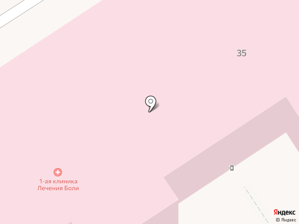1-ая клиника лечения боли на карте Дзержинска