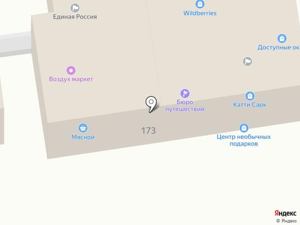 Центр необычных подарков на карте Богородска