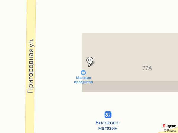 Магазин продуктов на карте Высоково