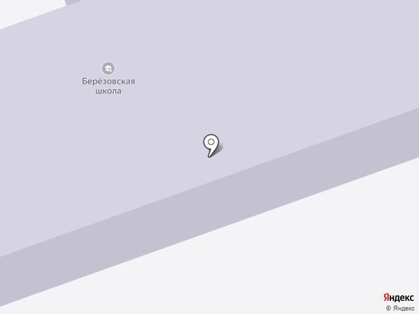 Березовская средняя общеобразовательная школа, МБОУ на карте Березовки
