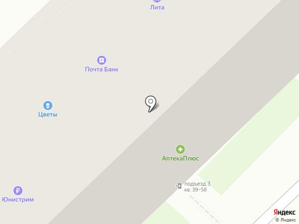Вита Экспресс на карте Кстово