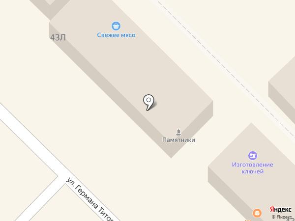 Ароматы Востока на карте Волгограда