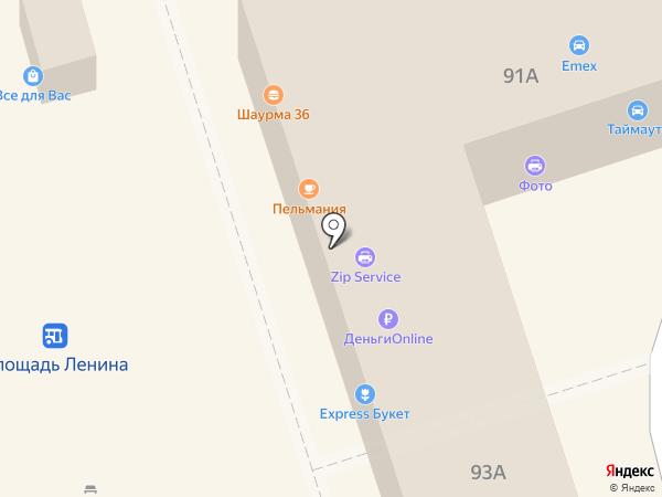 Софья на карте Волжского