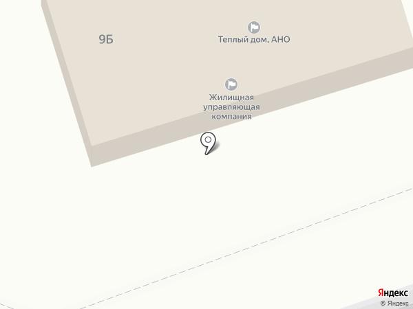 Теплый дом, АНО на карте Волжского