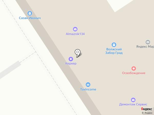 Керхер на карте Волжского
