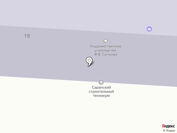 Художественное училище им. Ф.В. Сычкова на карте Саранска