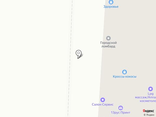 ВИНТАЖ на карте Саранска